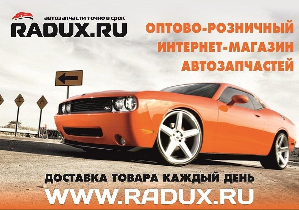 bf67c6c0aa6cf Радукс cеть интернет-магазинов автозапчастей в городах Ржев, Тверь ...
