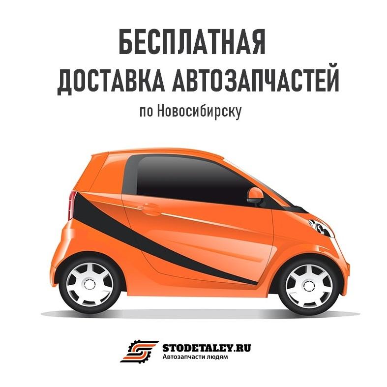 ☆ Бесплатная доставка по Новосибирску☆