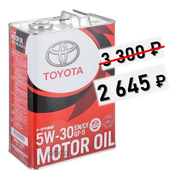 Моторное масло TOYOTA 5W-30 - в наличии