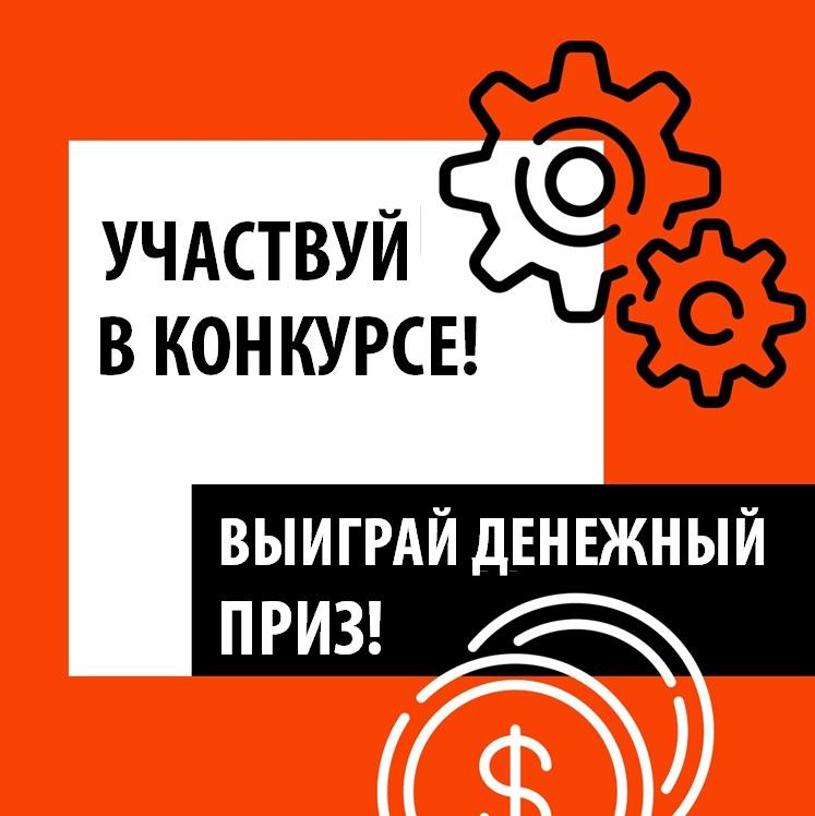 Новый конкурс от STODETALEY.RU