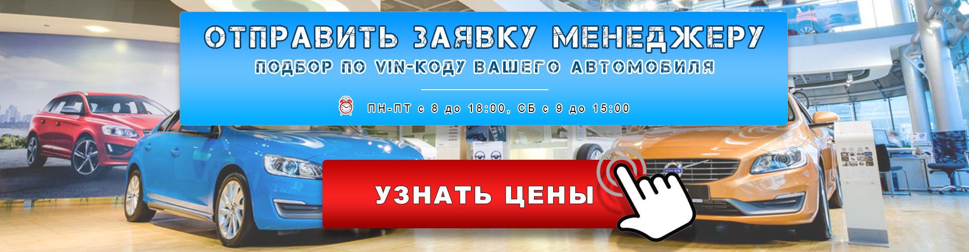 b2dfda892 Интернет-магазин автозапчастей Донецк, ДНР - DN-R.RU