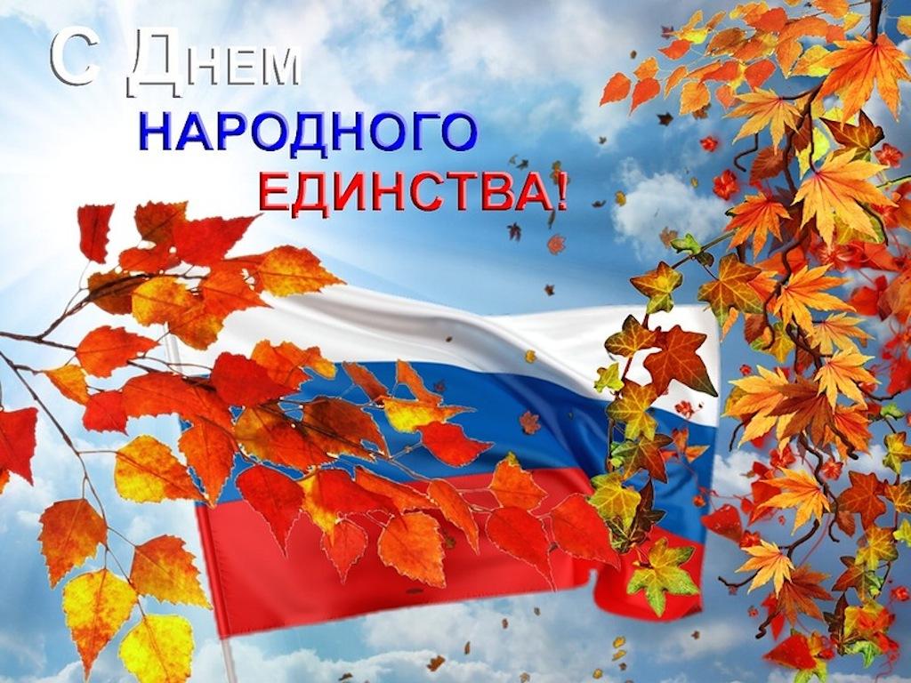 картинки праздник 4 ноября день