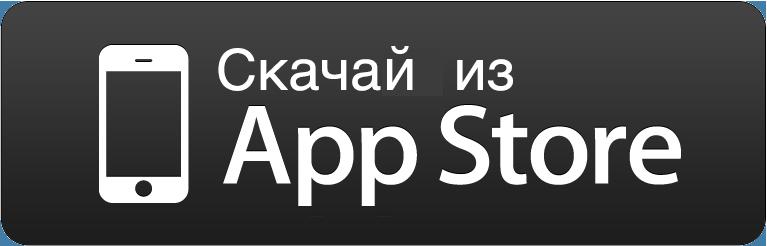 скачай из App Store