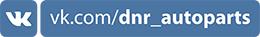 Автозапчасти в ДНР - онлайн автомагазин - Сообщество Вконтакте
