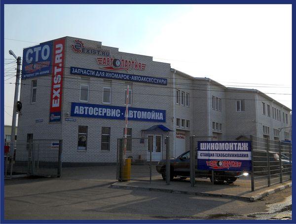 магазин автопартия 50 лет Октября