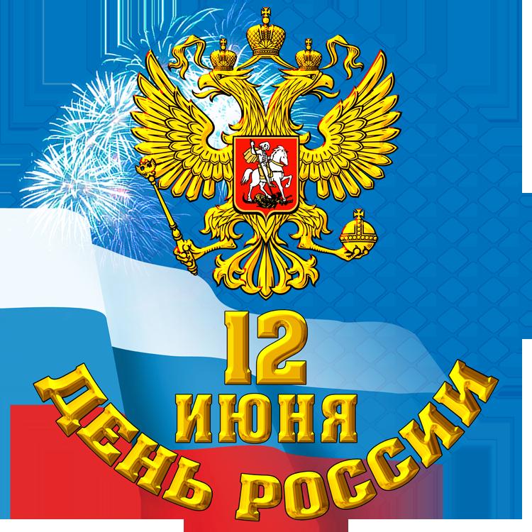 Обиженному, день россии картинка символ