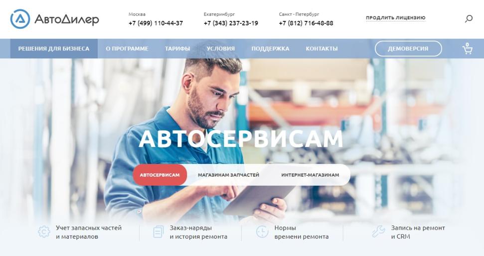 ABCP.RU - платформа для создания интернет магазина автозапчастей под ... 54ee34e0e39