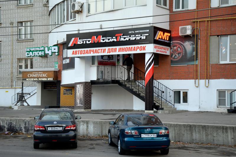 a02a4bdaf64 AMT-Parts62 Автозапчасти