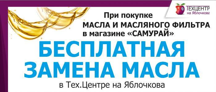 6241589af855 Интернет-магазин запчастей для иномарок и отечественных автомобилей в  Рязани. Купить или заказать автозапчасти оптом и в розницу   Самурай