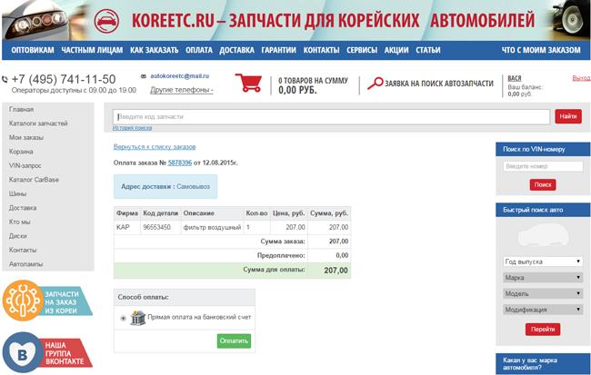 Оплата заказа при помощи банковской квитанции в интернет магазине Кореец точка ру
