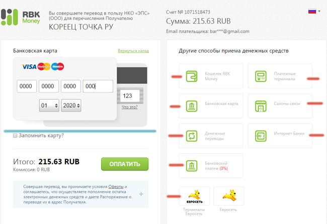 Пошаговая инструкция по оплата заказов при помощи системы РБК мани в интернет магазине кореец точка ру