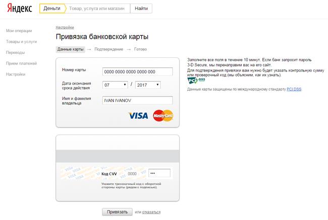 Оплата заказов в интернет магазине автозапчастей Кореец точка ру при помощи платежной системы Яндекс.Касса