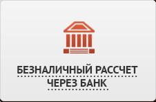 Безналичный расчет (через банк)